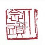 Dominio Siu Nim Tao Wing Tsun