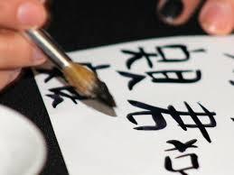 Sinología para entender mejor Ving Tsun