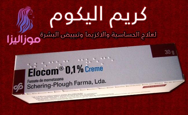 كريم اليكوم لعلاج الحساسية والاكزيما وتبييض البشرة موزاليزا