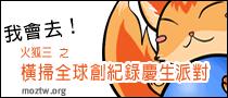 Firefox Partya3.0