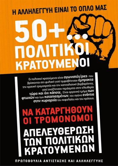 """Βίντεο απο την συνέντευξη τύπου για τον απεργό πείνας Ηρακλή Κωστάρη !// Βίντεο απο την συγκέντρωση αλληλεγγύης στον Νίκο Ρωμανό έξω από το """"Γεώργιος Γεννηματάς"""" !"""