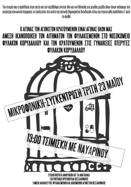 Θεσσαλονίκη: Μικροφωνική αλληλεγγύης στους αγωνιζόμενους στις φυλακές Κορυδαλλού @ Θεσσαλονίκη | Ελλάδα