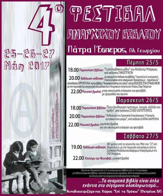 Πάτρα: 4ο Φεστιβάλ Αναρχικού Βιβλίου @ Πάτρα | Ελλάδα