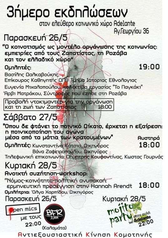 Κομοτηνή: 3ήμερο εκδηλώσεων από την Αντιεξουσιαστική Κίνηση @ Κομοτηνή | Ελλάδα