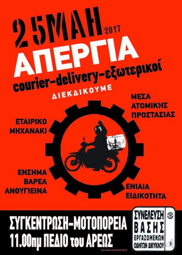 Σ.Β.Ε.Ο.Δ.: Απεργία Courier – Delivery – Εξωτερικοί
