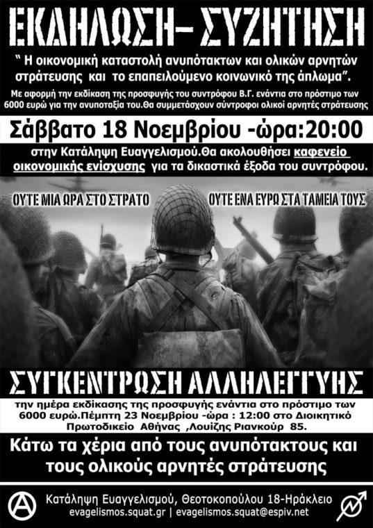 Ηράκλειο: Η οικονομική καταστολή ανυπότακτων και ολικών αρνητών στράτευσης @ Ηράκλειο | Ελλάδα