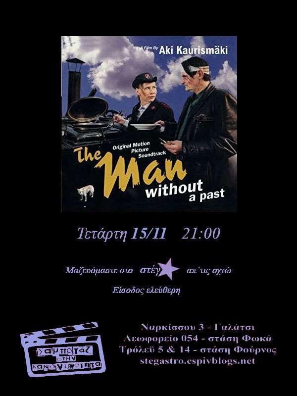 Γαλάτσι: Προβολή ταινίας στο στέγ★ @ Γαλάτσι | Ελλάδα