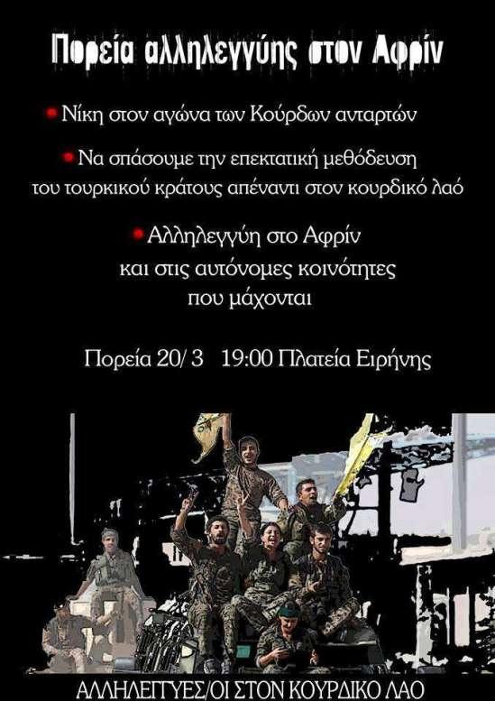 Κομοτηνή: Κάλεσμα πορείας αλληλεγγύης στο Αφρίν @ Κομοτηνή | Ελλάδα