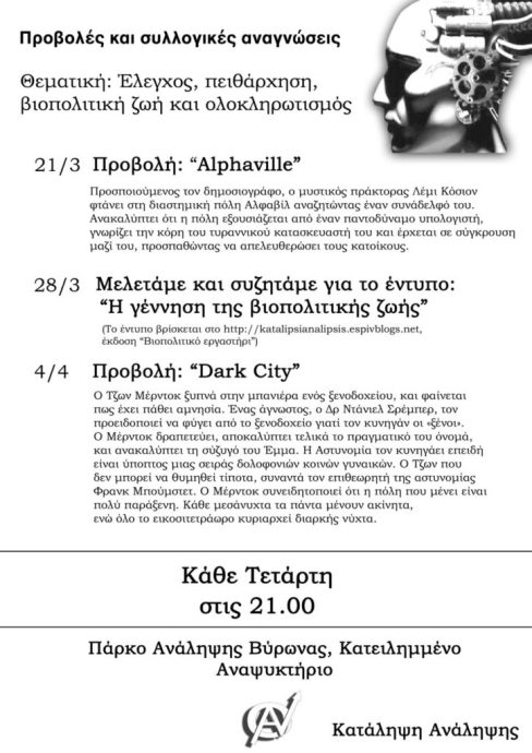 Βύρωνας: Προβολές και συλλογικές αναγνώσεις στην κατάληψη Ανάληψης @ Βύρωνας | Ελλάδα
