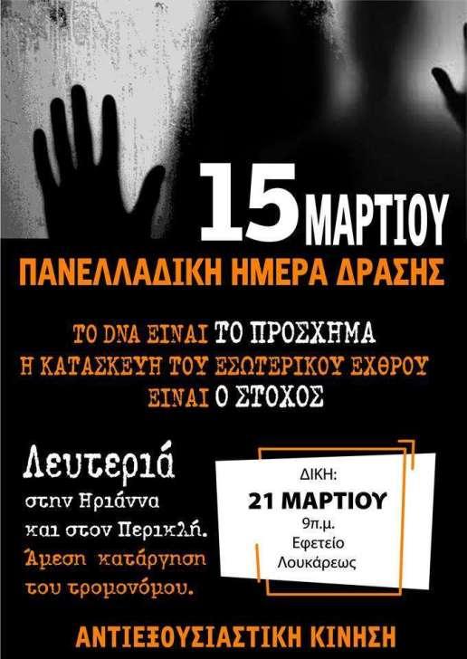 Αθήνα: Εφετείο της υπόθεσης Ηριάννας και Περικλή - Κάλεσμα @ Αθήνα | Ελλάδα