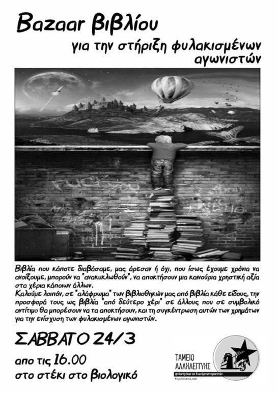 Θεσσαλονίκη: Bazaar βιβλίου – για τη στήριξη φυλακισμένων αγωνιστών