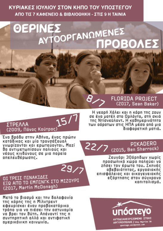 Αργυρούπολη: Αυτοοργανωμένες Προβολές στο Υπόστεγο @ Αργυρούπολη | Ελλάδα