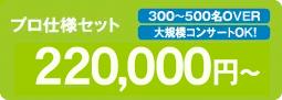 プロ仕様セット 220,000円〜