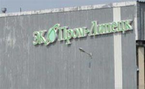 Линия по переработке полиэтилена запущена на ЭкоПром-Липецк