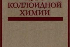Курс коллоидной химии (Воюцкий С.С., 1975)