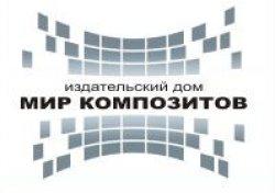 Partner-Izdatelskiy_dom_Mir_kompozitov
