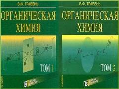 органическая химия Травень1 и 2 том