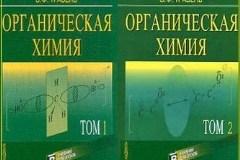 Органическая химия (Травень В.Ф, 2004 год,) 1 и 2 том