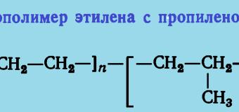 Сополимеры этилена с другими мономерами