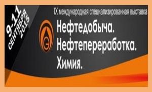 нефтехимическая выставка