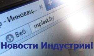 Самые интересные новости ноября по версии MPlast.by