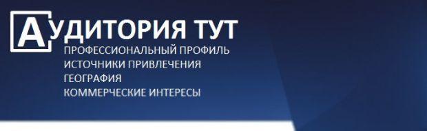 Auditoriya_reklama