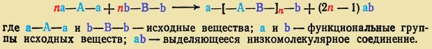 гетерополиконденсация линейные полимеры
