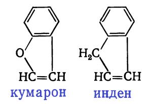 кумарон и инден