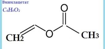 Винилацетат  – сырье для получения поливинилацетата