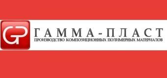Гамма-Пласт, ООО