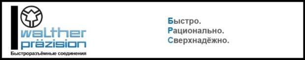 Walther-Praezision – компания-производитель широкой гаммы высококачественных быстроразъемных соединений из Германии. Компания ведет свою многолетнюю историю и уже давно представлена на многих мировых рынках, в том числе и на рынке Российской Федерации.