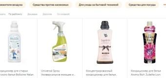 Бытовая химия: моющие средства, их виды и рекомендации по использованию