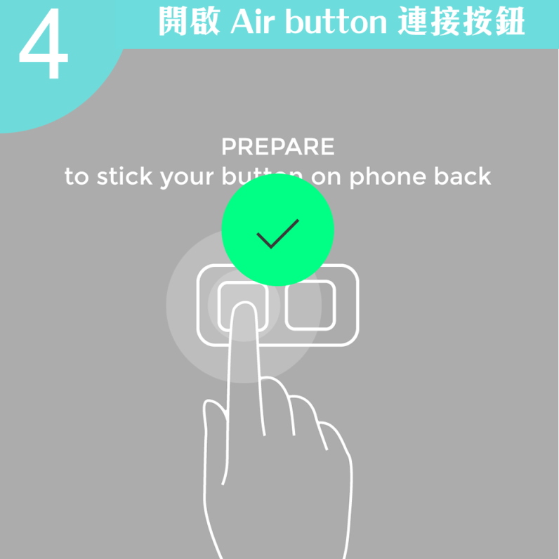 air-button-step-(4)