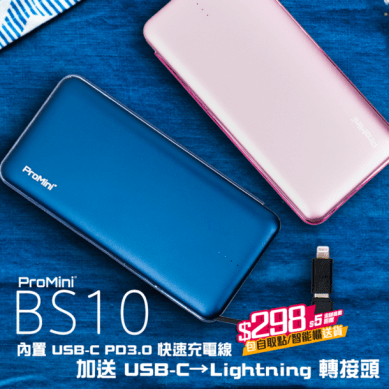 內置 USB-C PD3.0 快充線支援 18W 輸出 Magic-Pro ProMini Bs10