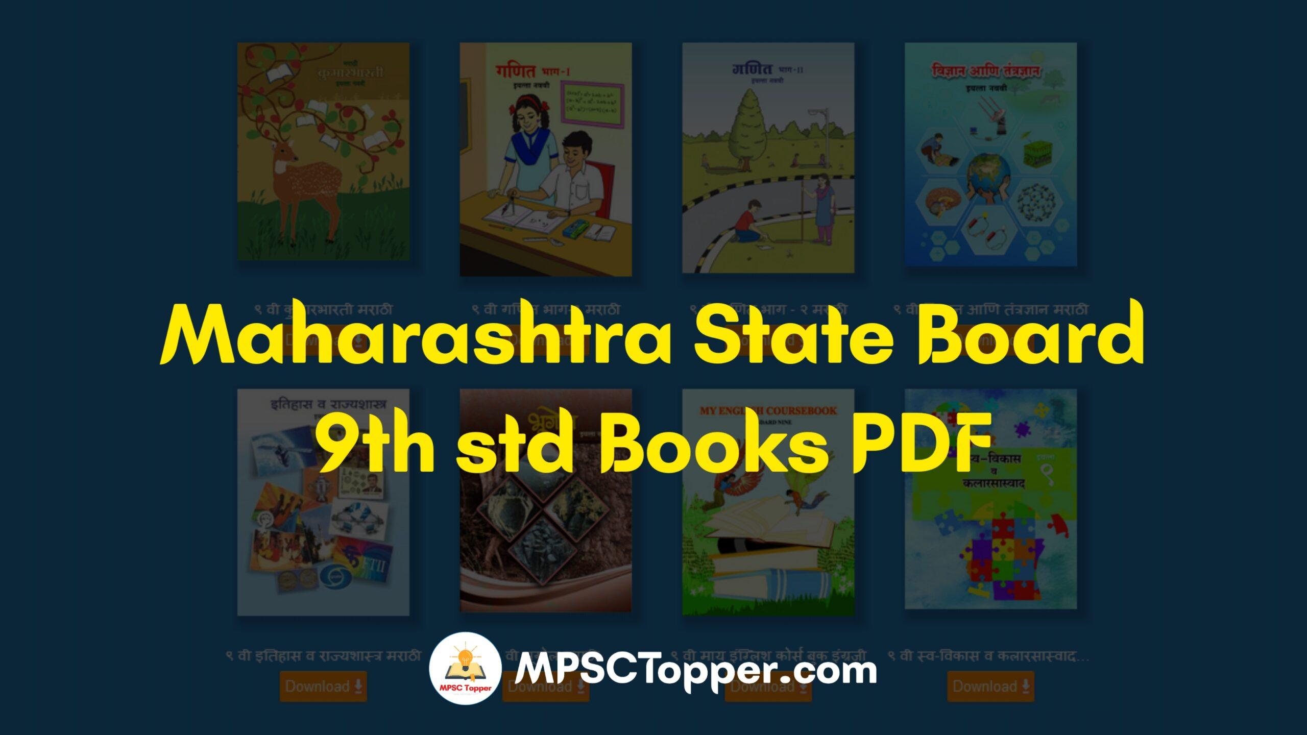 9th std Books PDF
