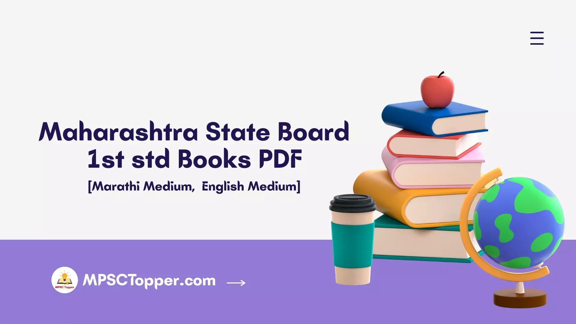 1st std Books PDF