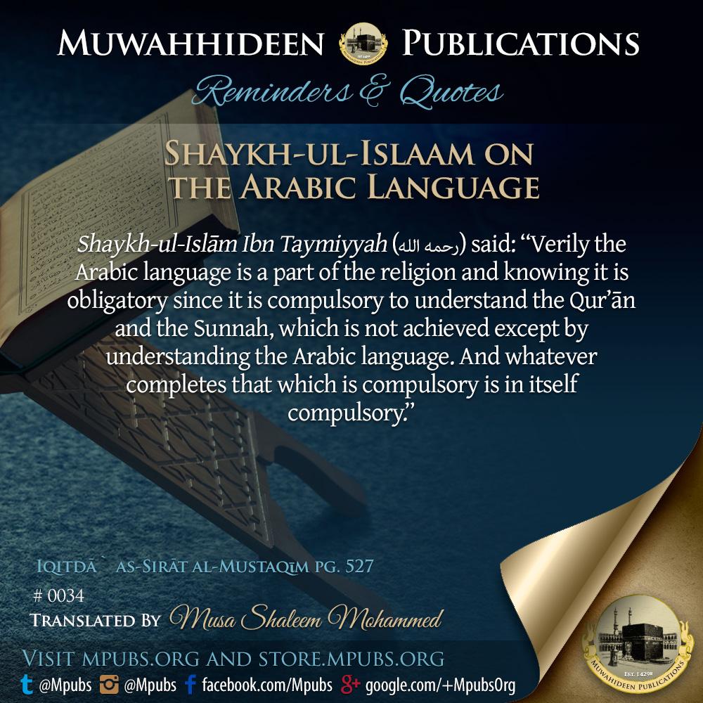 quote0034 shaykh ul islaam on the arabic language eng
