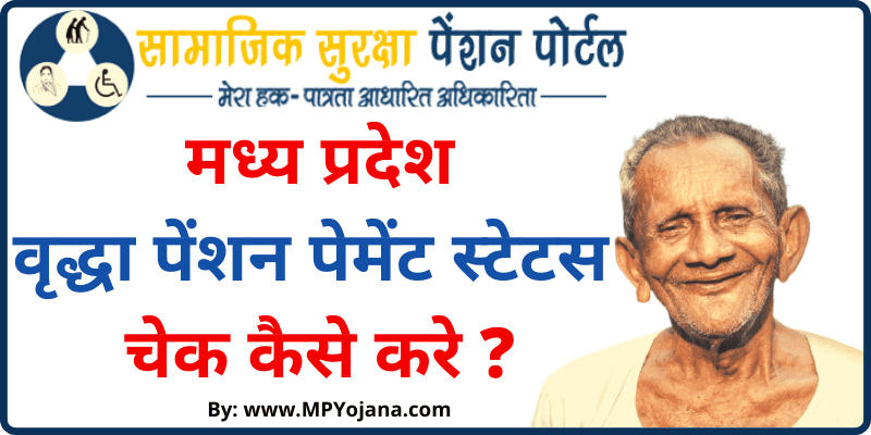 MP Vridha Pension Payment Status Check मध्य प्रदेश वृद्धा पेंशन पैसा चेक कैसे करे