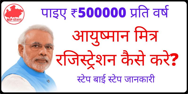 Ayushman Mithra Registration आयुष्मान मित्र रजिस्ट्रेशन कैसे करे