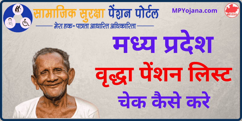 New MP Vridha Pension List