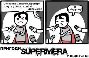 SUPERMER