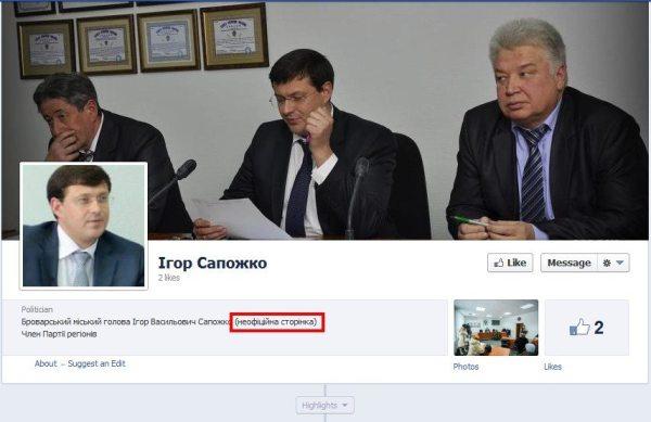 Facebook Сапожко