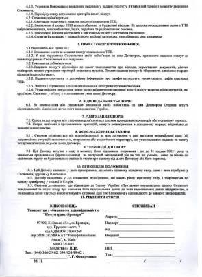 Договір Комунтранс 2