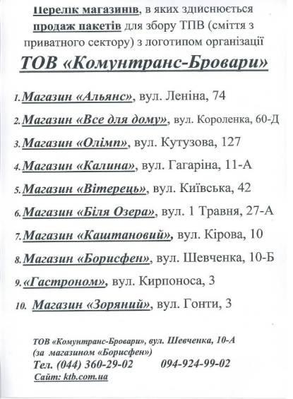 Перелік магазинів пакети для сміття