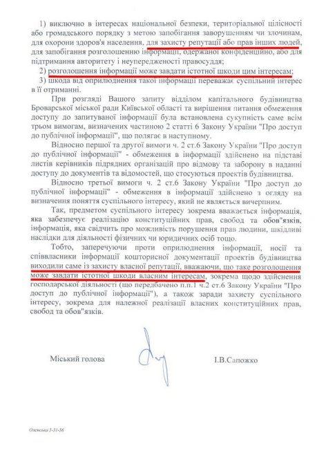 sapojko_vidmova0002