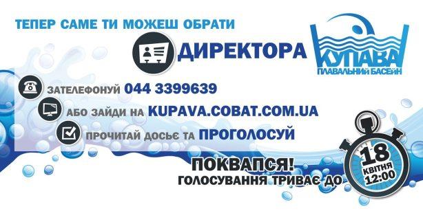 kupava_bord_2
