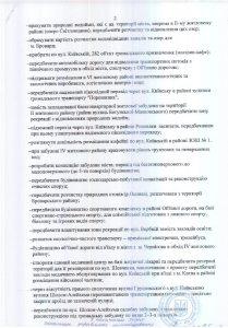 Протокол Генплан 2