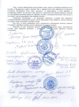 Звернення про обговорення прокурора і начальника МВ 2