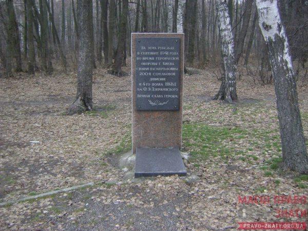 Меморіальні таблички декомунізація__00076