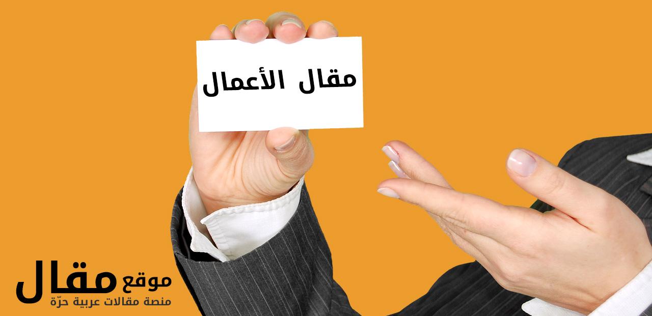 نشر مقال عن المشروع أو الشركة أو موقع أو حتى صفحة على الفيسبوك